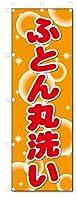 のぼり旗 ふとん丸洗い (W600×H1800)布団