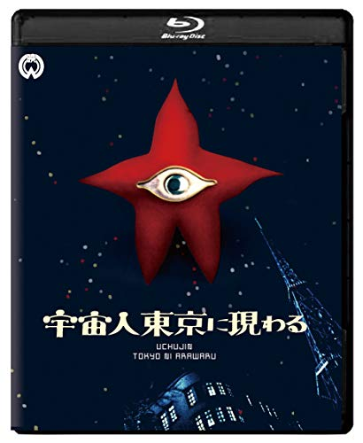 宇宙人東京に現わる 修復版 [Blu-ray]