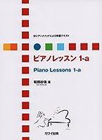 ロシアンメソッドによる初級テキスト ピアノレッスン 1-a (0365)