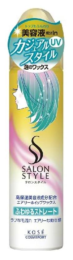 セマフォ自分を引き上げる発言するKOSE コーセーSALON STYLE(サロンスタイル) エアリーホイップワックス (ふわゆるストレート) 150g