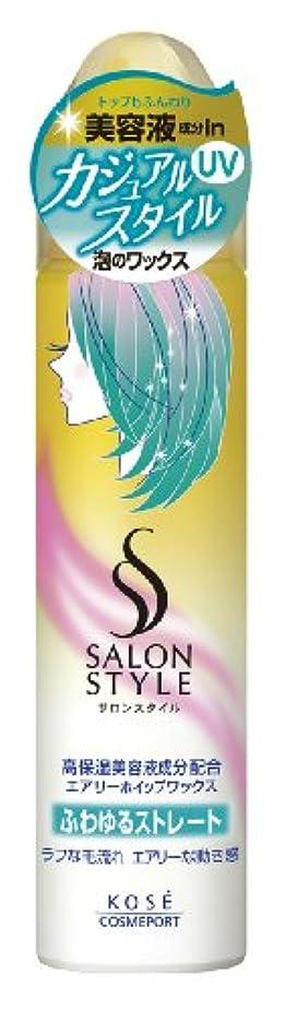 愛人挑む消化器KOSE コーセーSALON STYLE(サロンスタイル) エアリーホイップワックス (ふわゆるストレート) 150g