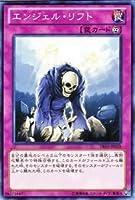 遊戯王カード 【エンジェル・リフト】 DE03-JP028-N ≪デュエリストエディション3 収録カード≫