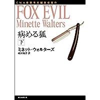 病める狐 下 (創元推理文庫)