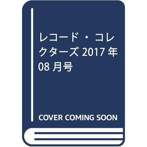 レコード・コレクターズ 2017年 08 月号 [雑誌]