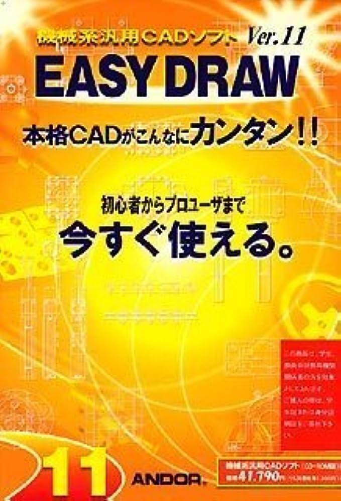 ランドマークランドマーク関連するEASY DRAW Ver.11 アカデミック版