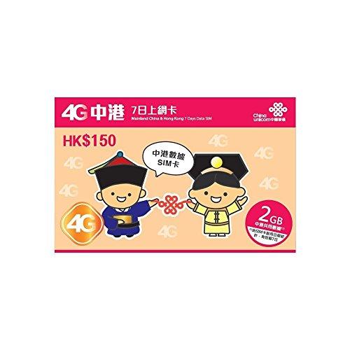 【中国聯通香港】「 中国 本土31省と 香港 7日間 2GB 上網 Data通信 専用 プリペイド / SIMカード 」