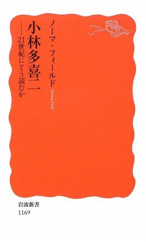 小林多喜二―21世紀にどう読むか (岩波新書)の詳細を見る
