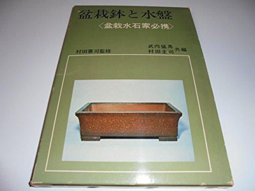 盆栽鉢と水盤 (1973年)