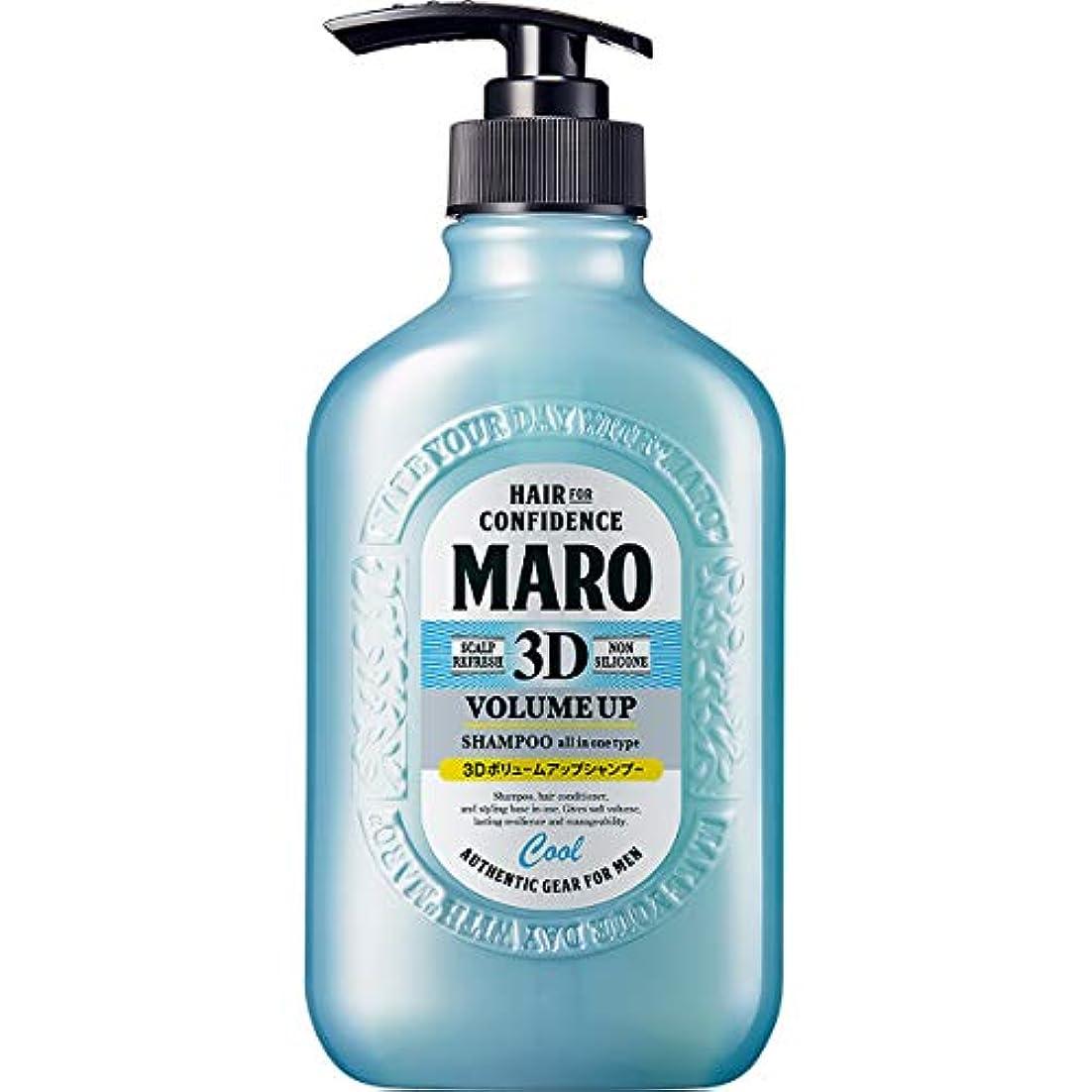 層教養があるかけるMARO 3Dボリュームアップシャンプー クール 400ml