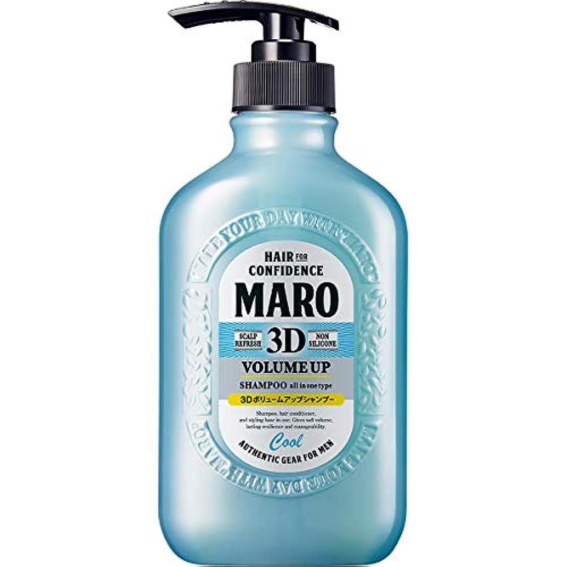 混乱させる付与理容室MARO 3Dボリュームアップシャンプー クール 400ml