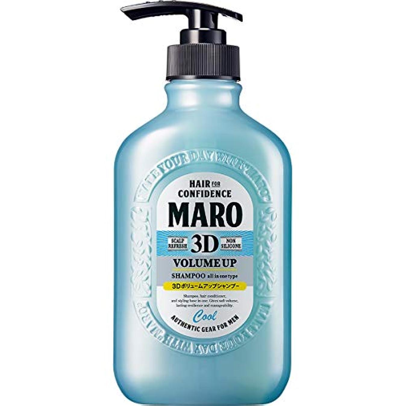 辛い困惑病気のMARO 3Dボリュームアップシャンプー クール 400ml