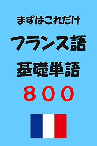 フランス語基礎単語800