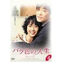バラ色の人生 04