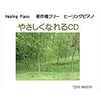 Healing Piano やさしくなれるCD 著作権フリー 自律神経にやさしく、つらい時に聞くCD音楽 jasrac申請不要