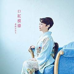 香西かおり「絆唄〜キズナウタ〜」のジャケット画像
