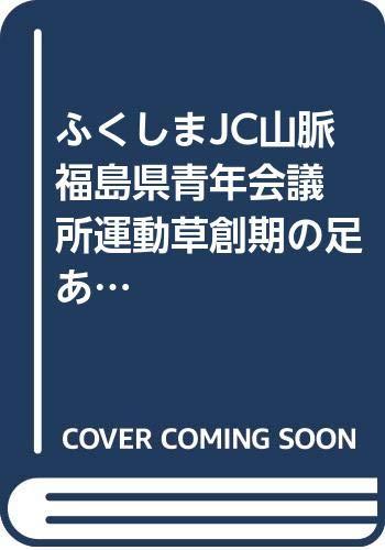 ふくしまJC山脈 福島県青年会議所運動草創期の足あと