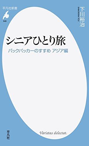 シニアひとり旅: バックパッカーのすすめ アジア編 (平凡社新書)