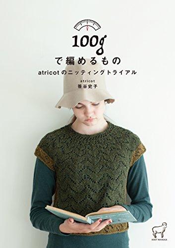 100gで編めるもの atricotのニッティングトライアル (KNIT MANIAX) 笹谷 史子