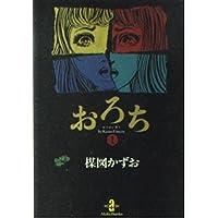 おろち (1) (秋田文庫)