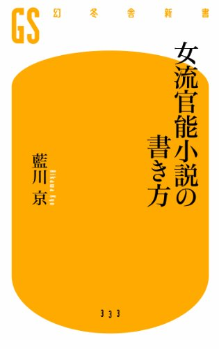 女流官能小説の書き方 (幻冬舎新書)の詳細を見る
