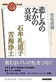 NHK「100分de名著」ブックス 石牟礼道子 苦海浄土 悲しみのなかの真実 画像