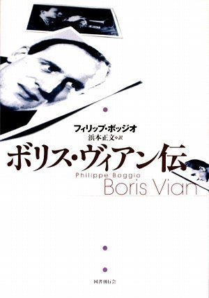 ボリス・ヴィアン伝 / フィリップ・ボッジオ