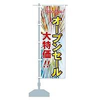 のぼり オープンセール のぼり旗 サイズ選べます(コンパクト45x150cm 右チチ)