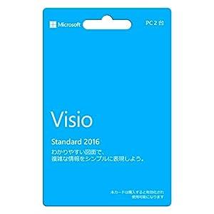 Microsoft Visio Standard 2016 日本語版(最新 永続版)|カード版|Windows|PC2台