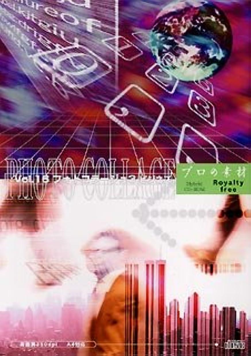 経験セブンヒュームプロの素材 Vol.16 フォトコラージュ 3 ビジネス