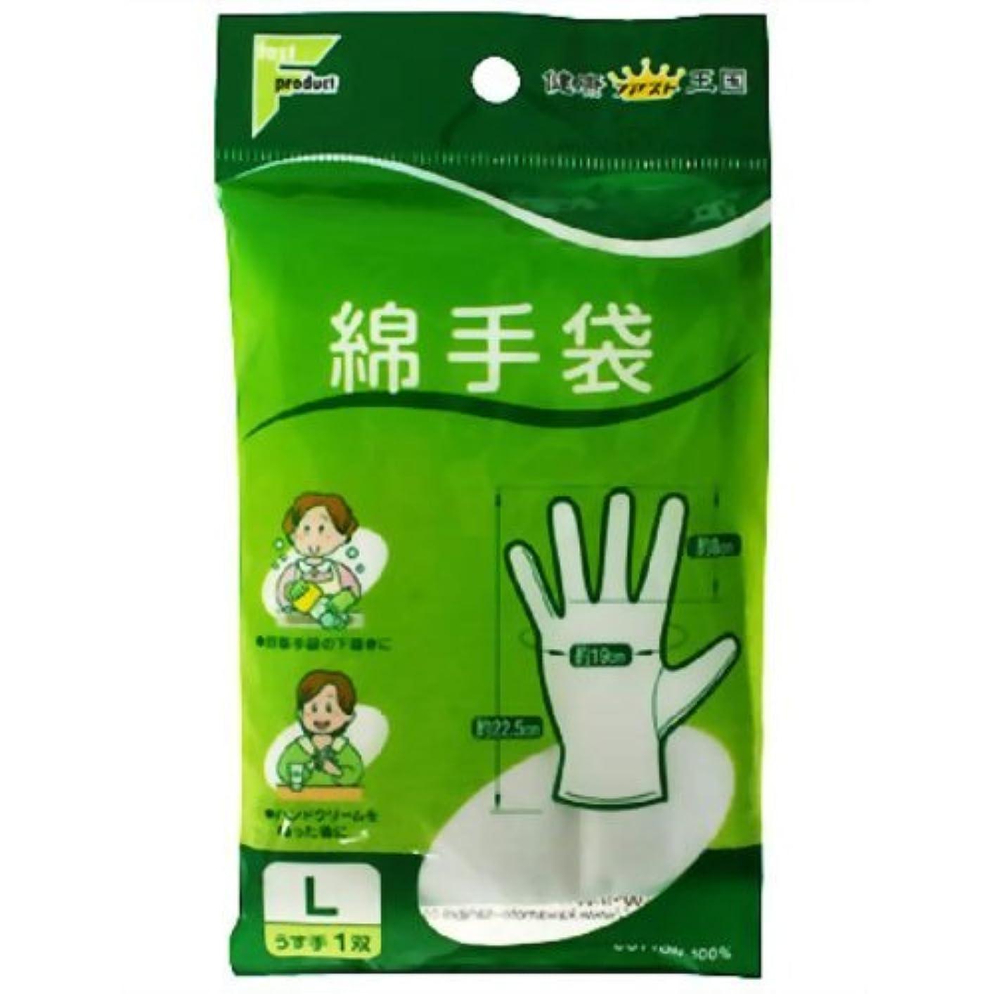 目を覚ます教義ブレンドフアスト綿手袋L 1双入