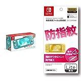 Nintendo Switch Lite ターコイズ + Nintendo Switch Lite専用液晶保護フィルム 防指紋