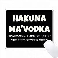 Hakuna MaVodkaはあなたの夜の残りの部分の記憶を意味しません PC Mouse Pad パソコン マウスパッド