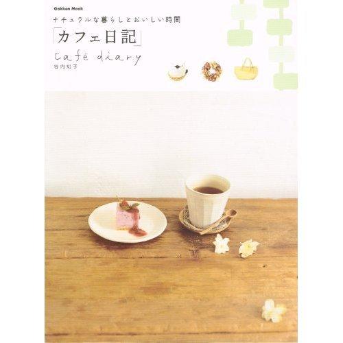 カフェ日記—ナチュラルな暮らしとおいしい時間 (Gakken Mook)