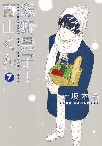 潔癖男子! 青山くん 7 (ヤングジャンプコミックス)