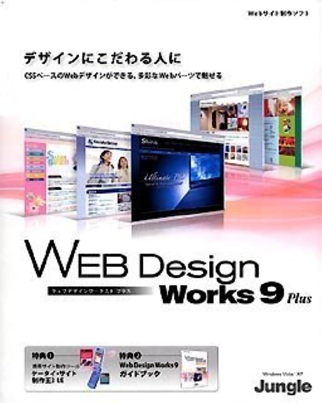 Web Design Works 9 Plus