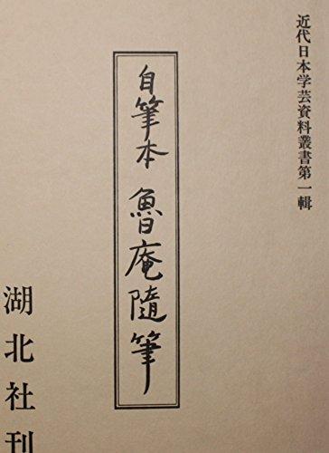 魯庵随筆 (1979年) (近代日本学芸資料叢書〈第1輯〉)