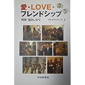 愛・LOVE・フレンドシップ―異国抱きしめて