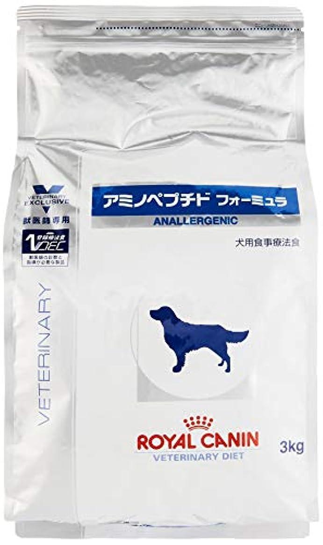 チャペル与える本当のことを言うと【療法食】 ロイヤルカナン ドッグフード アミノペプチド フォーミュラ 3kg