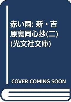 赤い雨: 新・吉原裏同心抄(二) (光文社文庫 さ 18-70 光文社時代小説文庫 新・吉原裏同心抄 2)