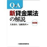 Q&A 新貸金業法の解説