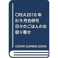 CREA2018年8/9月合併号 日々のごはんのお取り寄せ