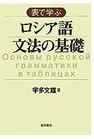 表で学ぶロシア語文法の基礎