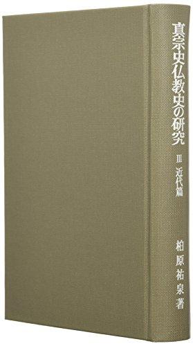 真宗史仏教史の研究 (3)