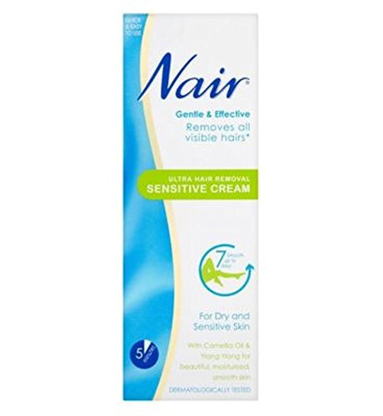 シャットコンパイル中間Nair Sensitive Hair Removal Cream 200ml - Nairさん敏感な脱毛クリーム200ミリリットル (Nair) [並行輸入品]