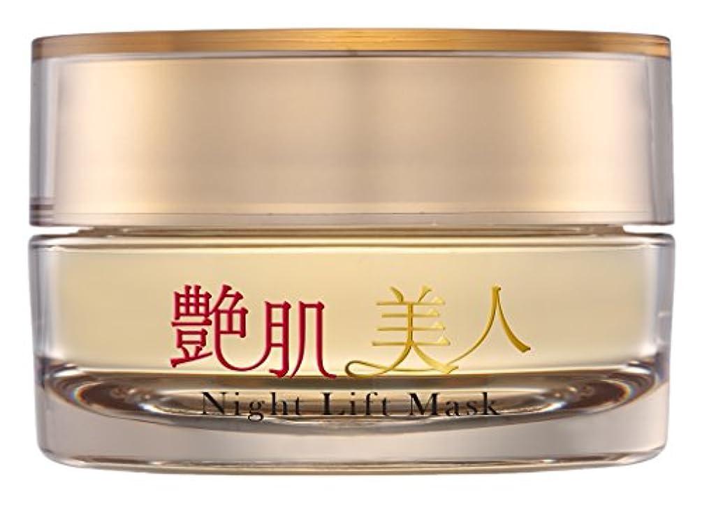 ニッケル暖炉くるくる艶肌美人 ナイトリフトマスク 28g