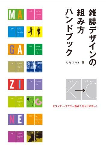 雑誌デザインの組み方 ハンドブック: ビフォア→アフター形式で分かりやすい!の詳細を見る