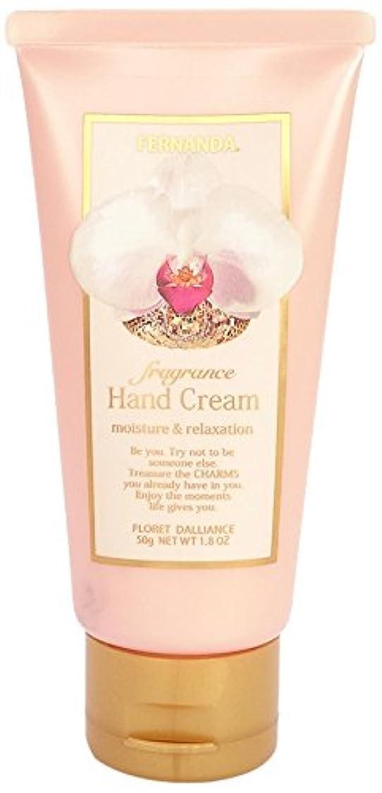力学生き物ばかFERNANDA(フェルナンダ) Hand Cream Floret Dalliance (ハンドクリーム フローレットダリアンセ)