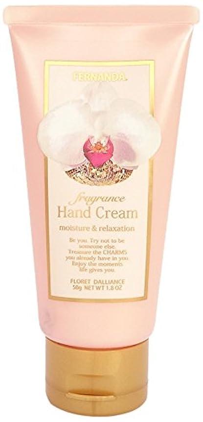 オフ歩道魂FERNANDA(フェルナンダ) Hand Cream Floret Dalliance (ハンドクリーム フローレットダリアンセ)