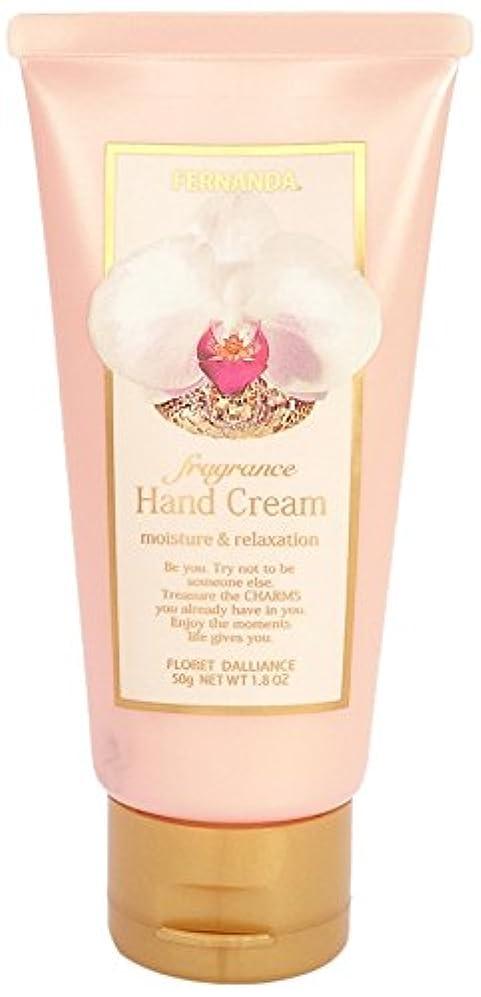 汚す眠いですレスリングFERNANDA(フェルナンダ) Hand Cream Floret Dalliance (ハンドクリーム フローレットダリアンセ)