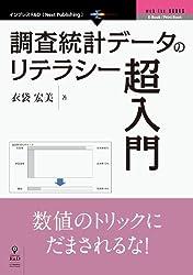 調査統計データのリテラシー超入門 web-tan BOOKS (NextPublishing)